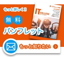 詳しく知りたい方 パンフレット無料発送