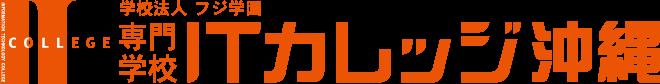 インターネットとゲーム 専門学校ITカレッジ沖縄 [アイカレ]