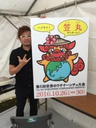 城間司 先生 世界のウチナウチナーンチュ大会 キャラクター