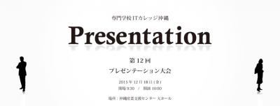 プレゼンテーション大会2015