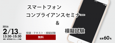 スマートフォン コンプライアンスセミナー 模擬試験