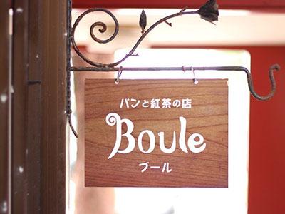 Boule ブール
