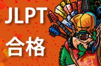 日本語能力試験(JLPT) 合格
