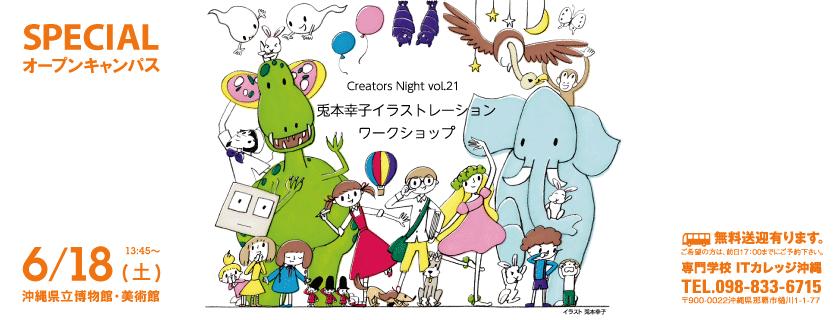 スペシャルオープンキャン 兎本幸子イラストレーション ワークショップパス