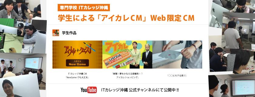 アイカレ 学生CM Web限定 作品