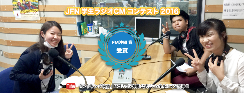 JFN学生ラジオCMコンテスト FM沖縄賞 2016