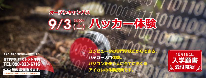 9/3 ハッカー体験 オープンキャンパス!