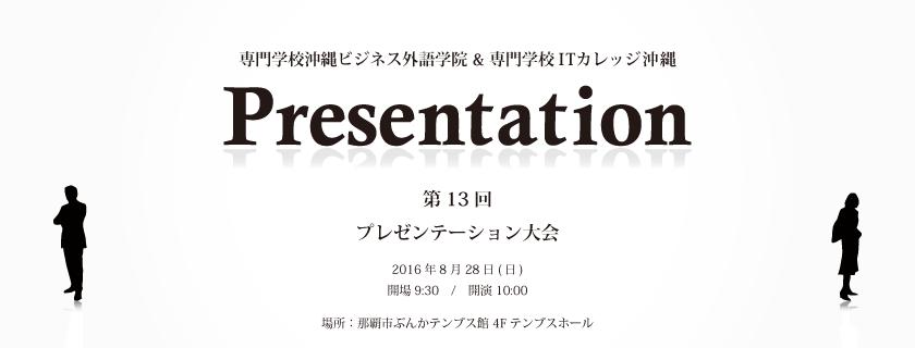 Gaigo アイカレ プレゼンテーション大会 2016