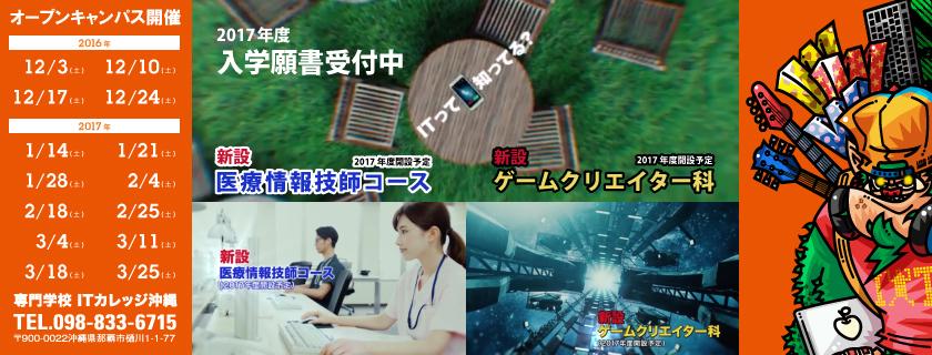 入学願書受付中! 新設 医療情報技師コース ゲームクリエイター科