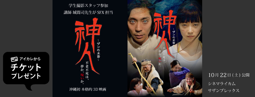 沖縄初 本格的3D映画「神人」かみんちゅ