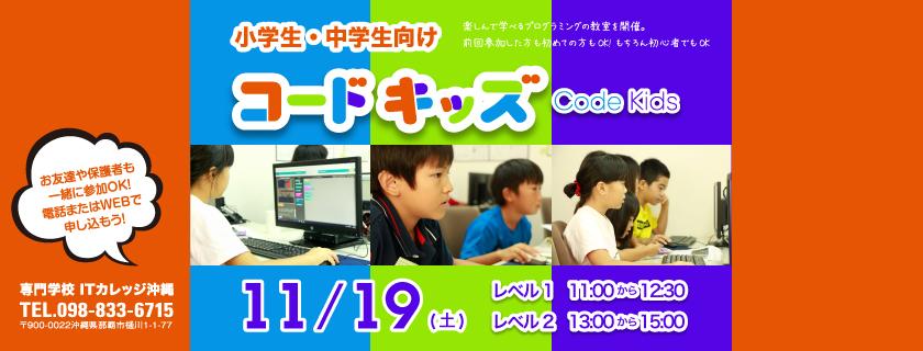 小学生・中学生向けプログラミング教室 コードキッズ