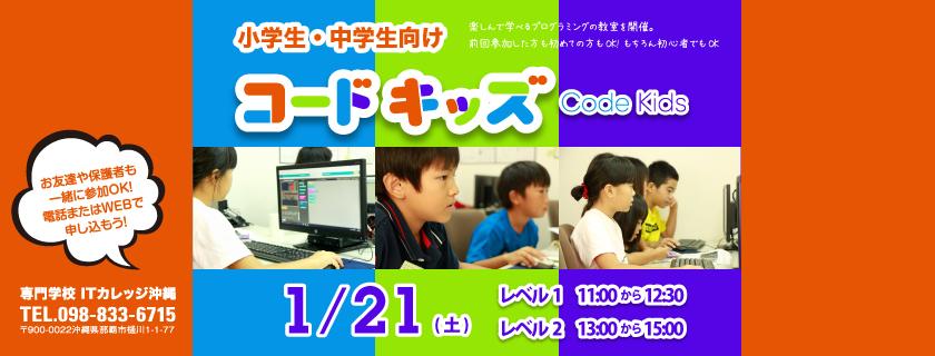 小中学生向けプログラミング教室 コードキッズ