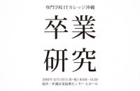 卒業生の集大成 「卒研」12月23日開催