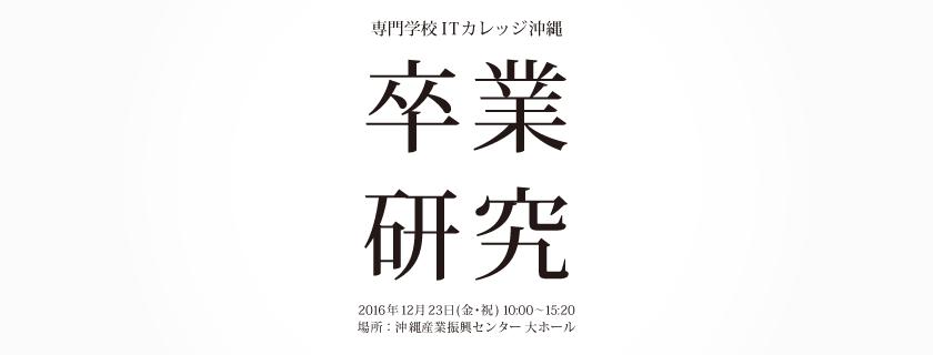 第14回 ITカレッジ沖縄 卒業研究発表会