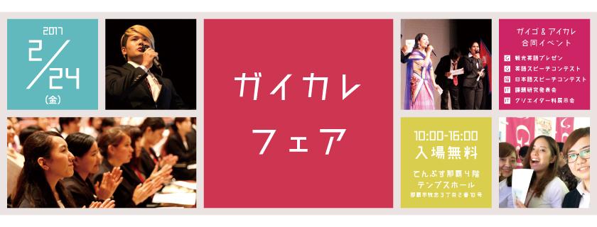 2/24 プレゼン&展示 合同発表会「ガイカレ フェア」