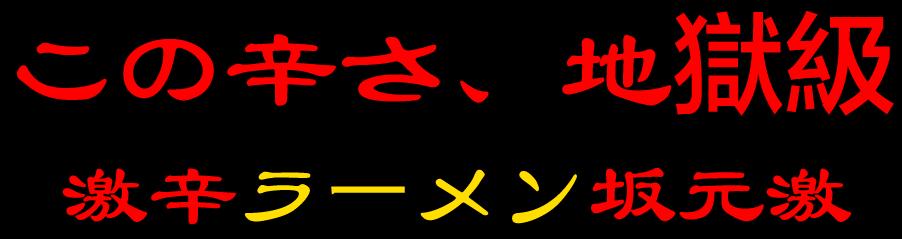 sakamoto_paragraph