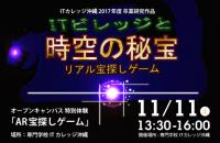 11/11 特別体験 オープンキャンパス開催