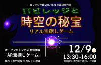 12/9 特別体験 オープンキャンパス開催