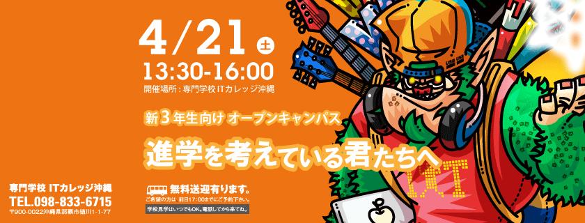4月21日 新3年生向け 合同オープンキャンパス