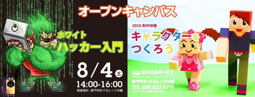 8/4 アイカレ オープンキャンパス ホワイトハッカー入門 & キャラクターをつくろう
