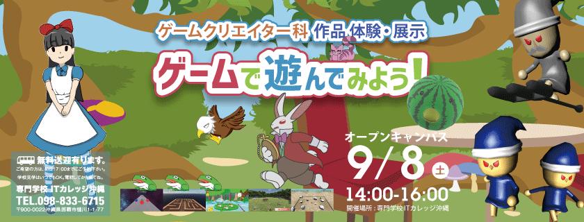 9/8 ゲームクリエイター科 作品体験&展示 「ゲームで遊んでみよう!」