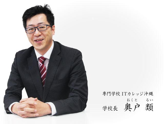 専門学校ITカレッジ沖縄 学校長
