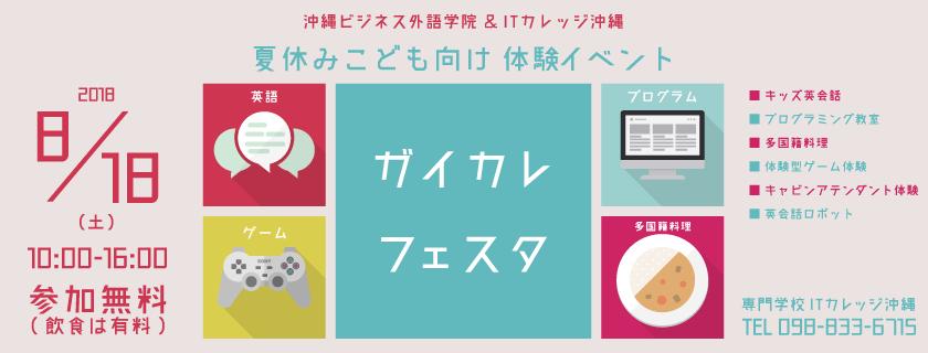 夏休みこども向け 体験イベント『ガイカレフェスタ』