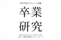 12/22 卒業研究発表会