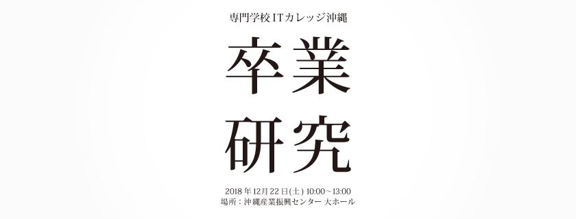12月22日 第16回 卒業研究発表会