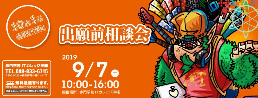9/7 出願前相談会 開催