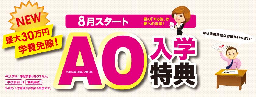 AO入学 8月スタート!