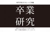 11/30 第17回 卒業研究発表会