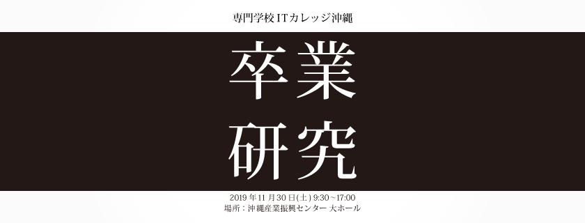 11月30日 第17回 卒業研究発表会