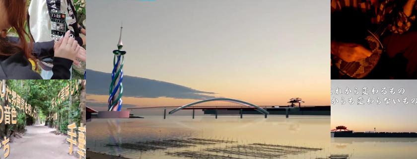 「沖縄21世紀ビジョン」 学生動画作品
