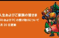 (更新)テキスト・PCの受け取りについて