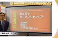 おうちでオープンキャンパス