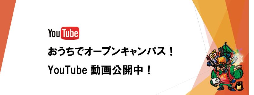 おうちオープンキャンパス~Youtube~