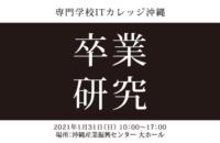 1/31 第18回 卒業研究発表会