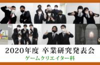 2020年度 卒業研究発表会 【ゲームクリエイター科】