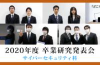 2020年度 卒業研究発表会 【サイバーセキュリティ科】