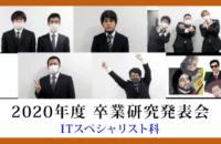 2020年度 卒業研究発表会 【ITスペシャリスト科】