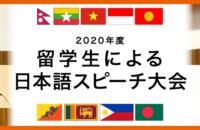 2020年度 留学生による日本語スピーチ大会