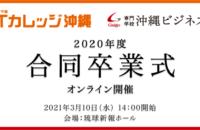 2020年度 ITカレッジ・沖縄ビジネス外語学院 合同卒業式