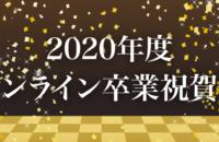 2020年度 オンライン卒業祝賀会