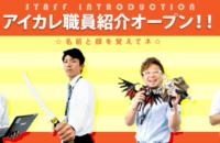 アイカレ職員紹介オープン!!