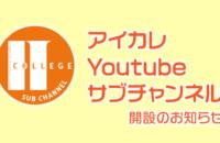 アイカレYoutubeサブチャンネル開設!