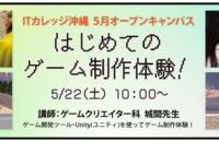 【追加開催】5月オープンキャンパス:はじめてのゲーム制作体験!