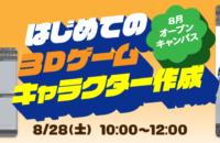 【追加開催】8月オープンキャンパス:はじめての3Dゲームキャラクター作成