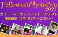 【共同開催】Gaigoハロウィンフォトコンテスト2021開催!