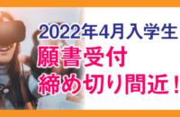 2022年4月入学生 願書受付締め切り間近!